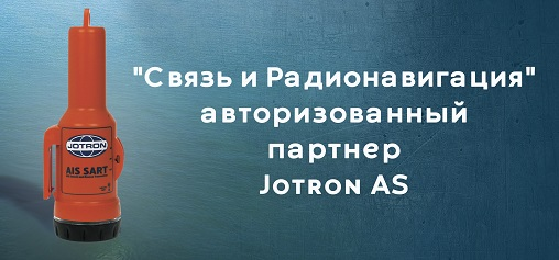 ГК СиР и Jotron AS
