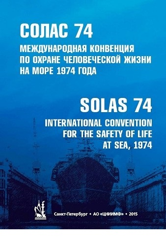 International Convention for the Safety of Life at Sea